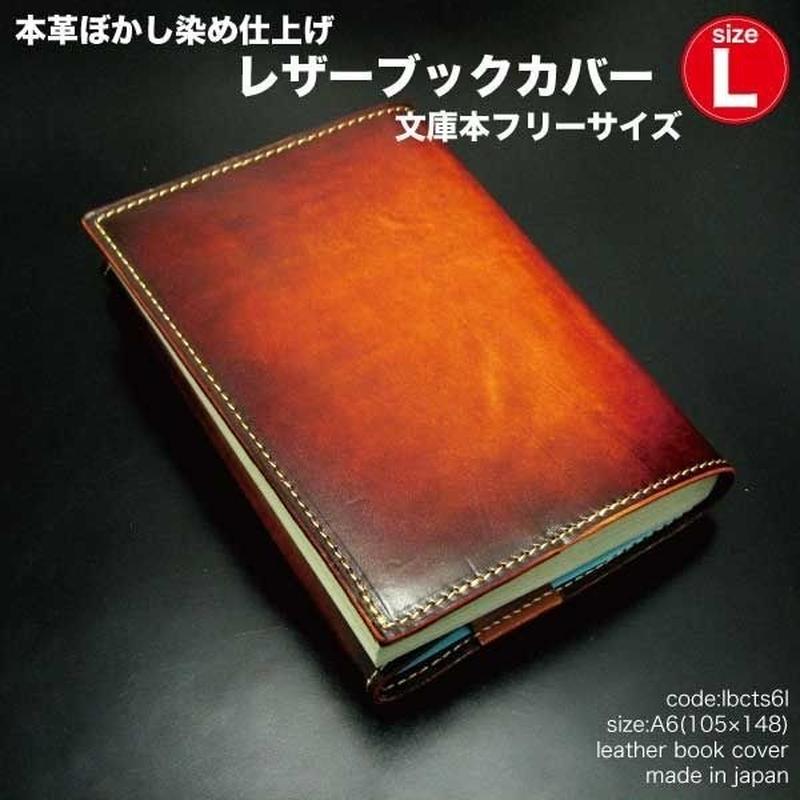 本革手染め仕上げレザーブックカバー(文庫本フリーサイズ)lbct6l