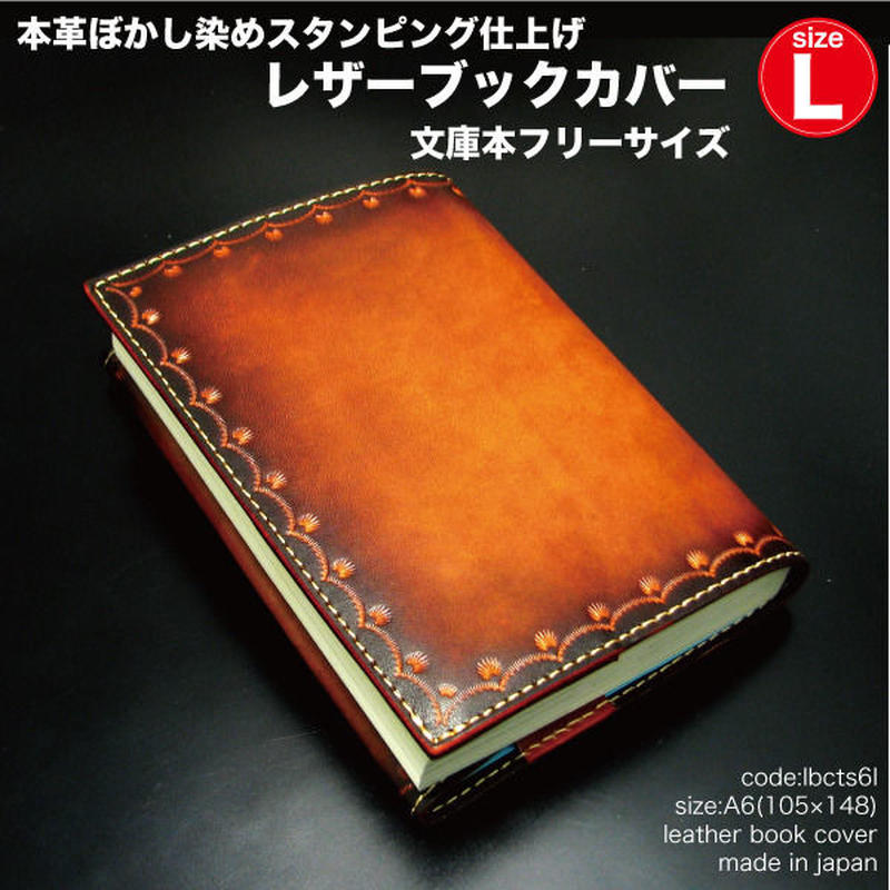 本革手染めスタンプ仕上げレザーブックカバー(文庫本フリーサイズ)lbcts6l