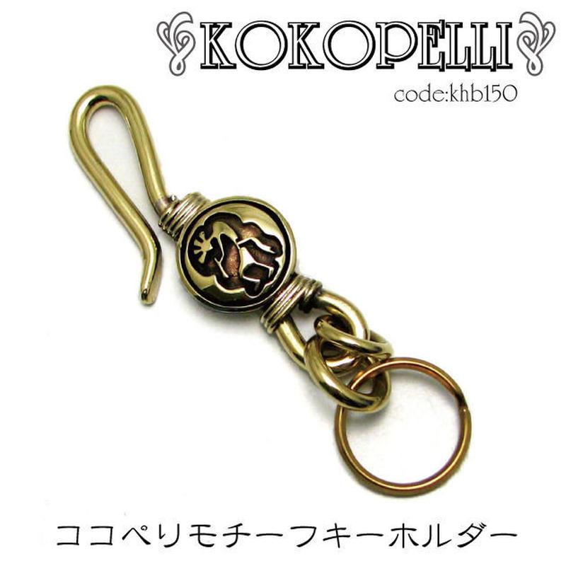 ココぺリ(小)真鍮キーホルダーkhb150
