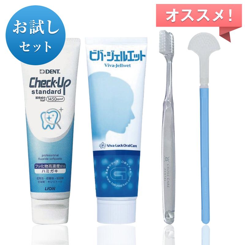口腔ケア初回お試しセット(歯ブラシ、舌クリーナー、歯磨き粉、マッサージジェル ※各1つずつ)