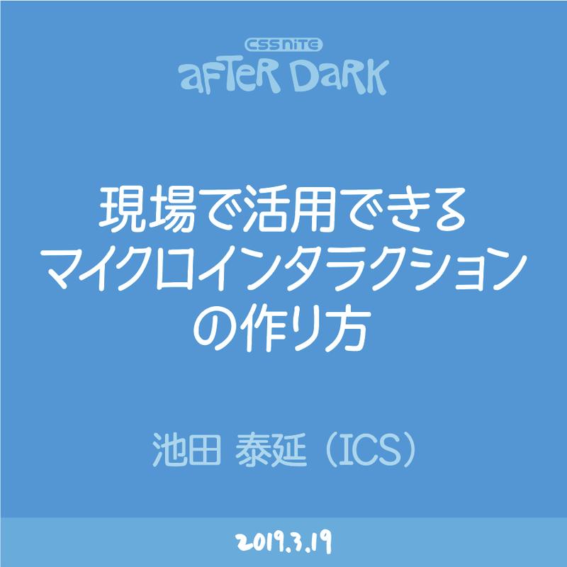 CSS Nite After Dark 2019 「現場で活用できるマイクロインタラクションの作り方」