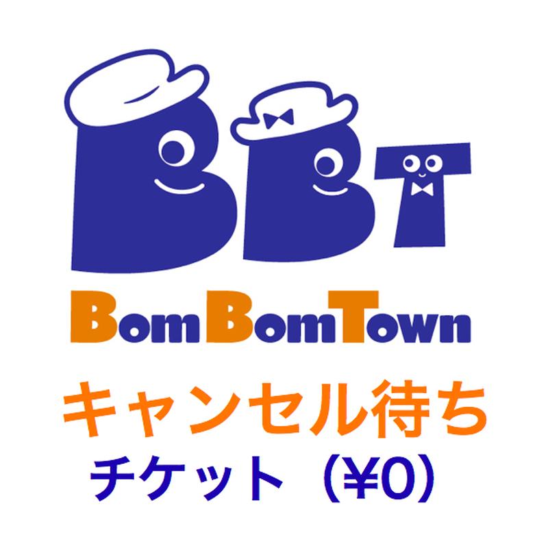 こどものまちボンボンタウン【キャンセル待ち】