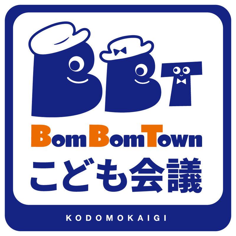 BomBomTownこども会議#2【8月7日】参加無料