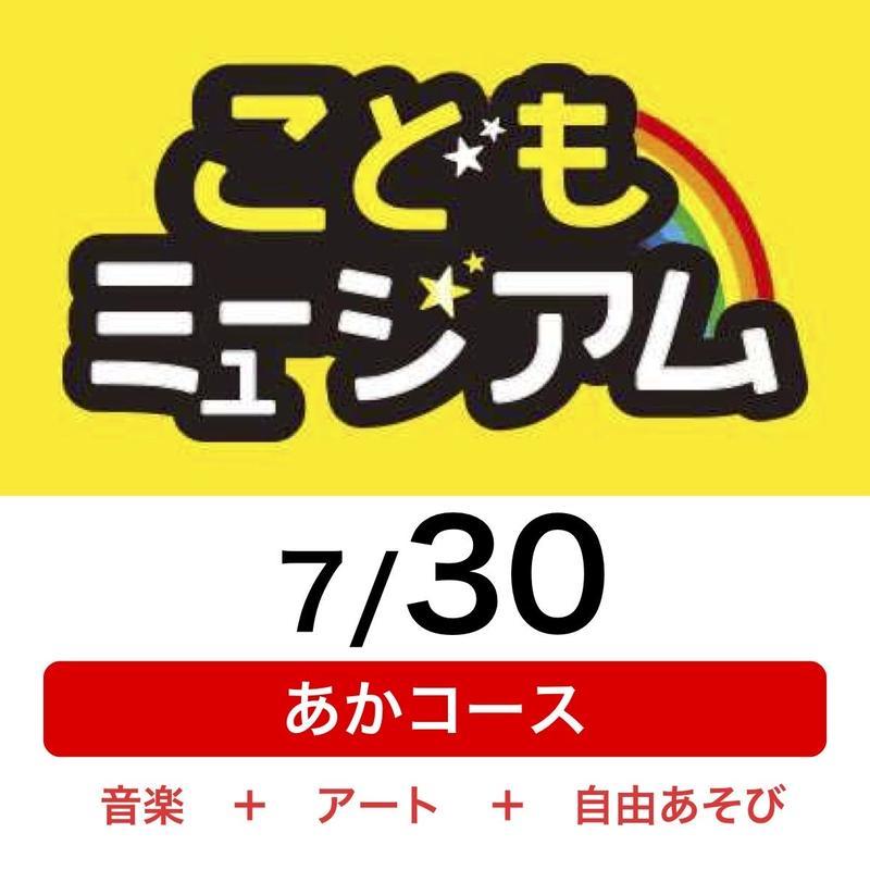 こどもミュージアム★7月30日(火)★あかコース★音楽+アート+自由あそび 小学校1年〜4年