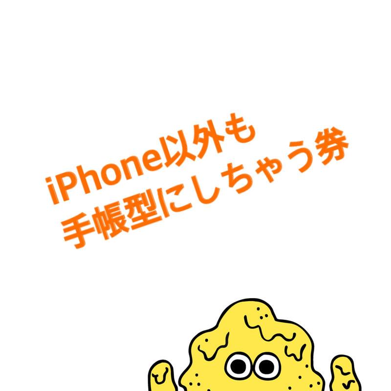 iPhone以外も手帳型にしちゃう券