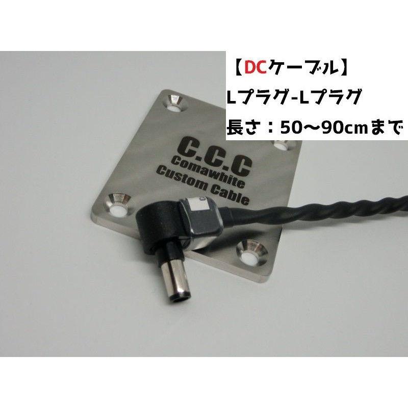 【DCケーブル】Lプラグ-Lプラグ50cm~90cmまで