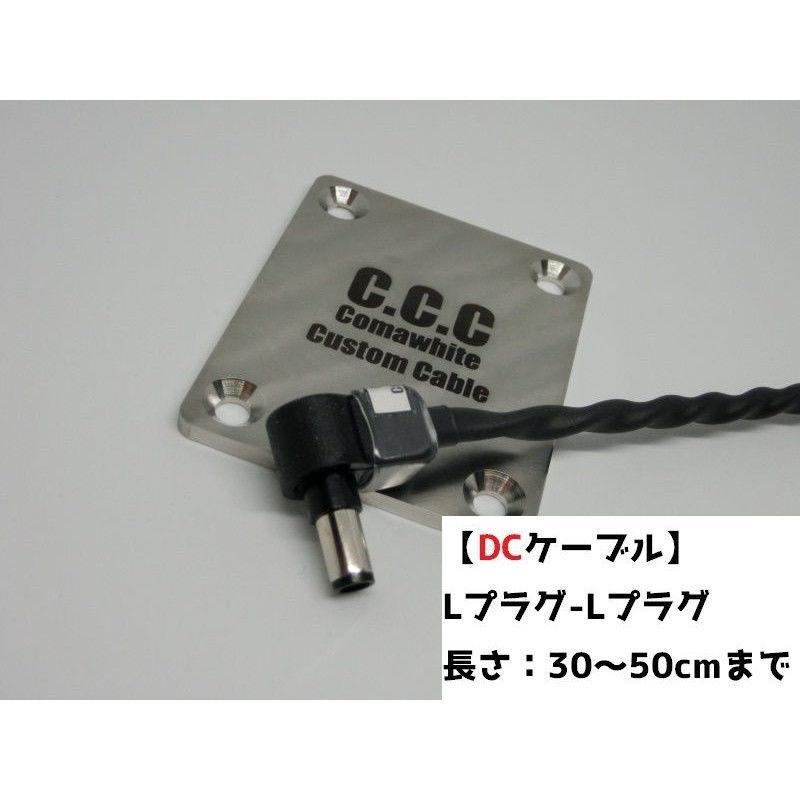 【DCケーブル】Lプラグ-Lプラグ30cm~50cmまで