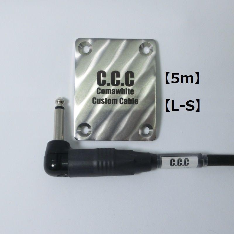 【5m】ベース向けシールドケーブル CWB_01【L-S】