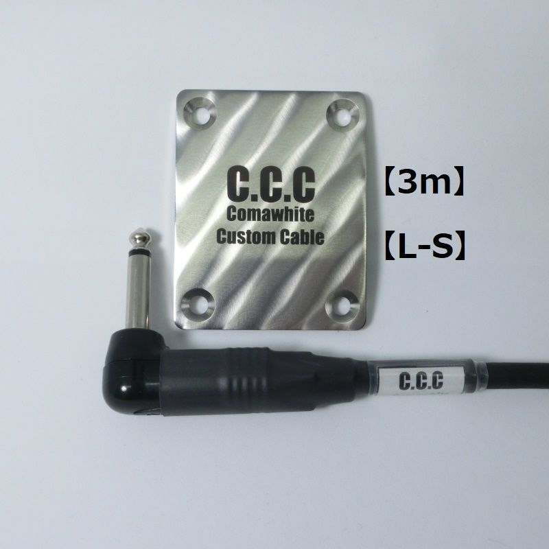 【3m】ベース向けシールドケーブル CWB_01【L-S】