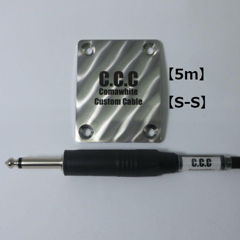 【5m】ベース向けシールドケーブル CWB_01【S-S】