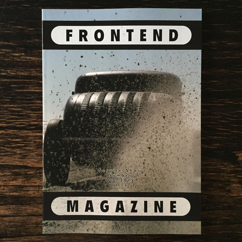 FRONTEND MAGAZINE(フロントエンドマガジン)Vol.34