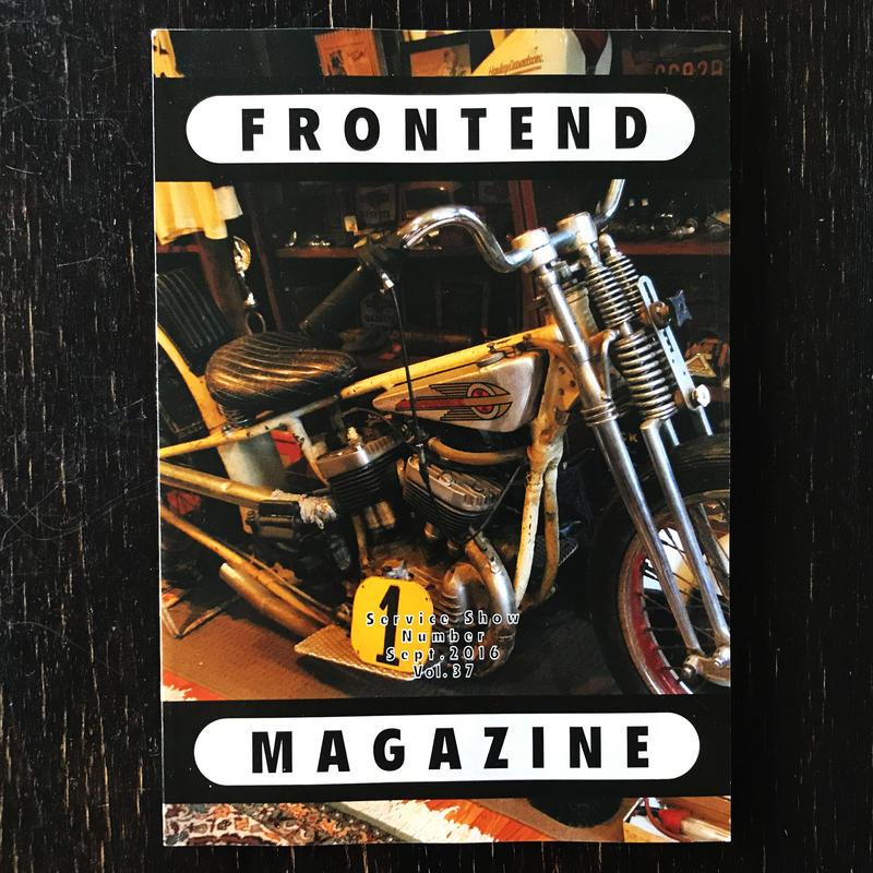 FRONTEND MAGAZINE(フロントエンドマガジン)Vol.37