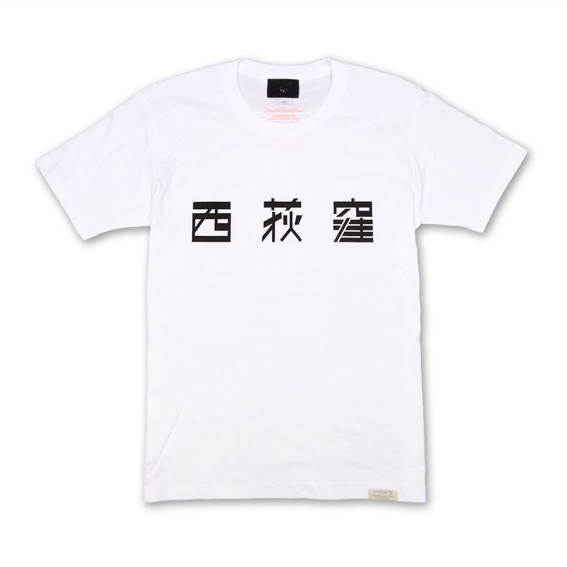 西荻窪 -ホワイト-