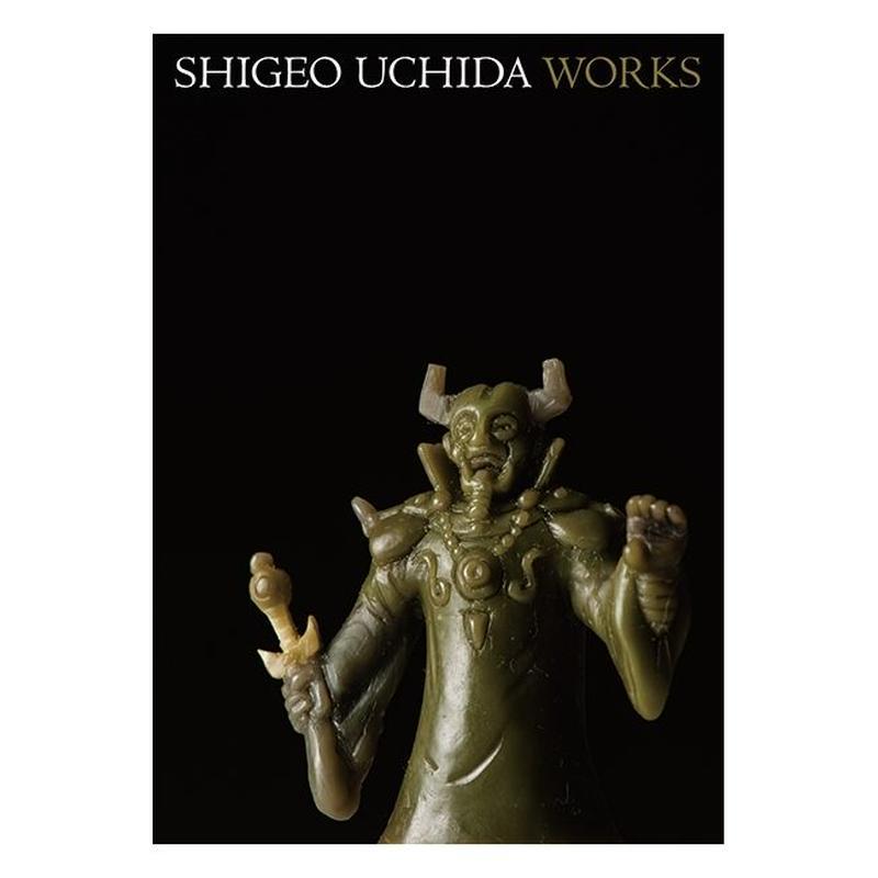 SHIGEO UCHIDA WORKS 内田茂夫原型作品集
