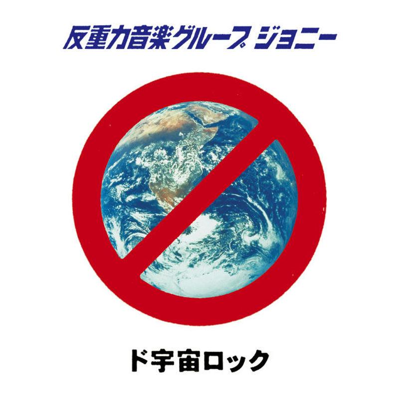 【CD廃盤デッドストック】ド宇宙ロック / 反重力ジョニー