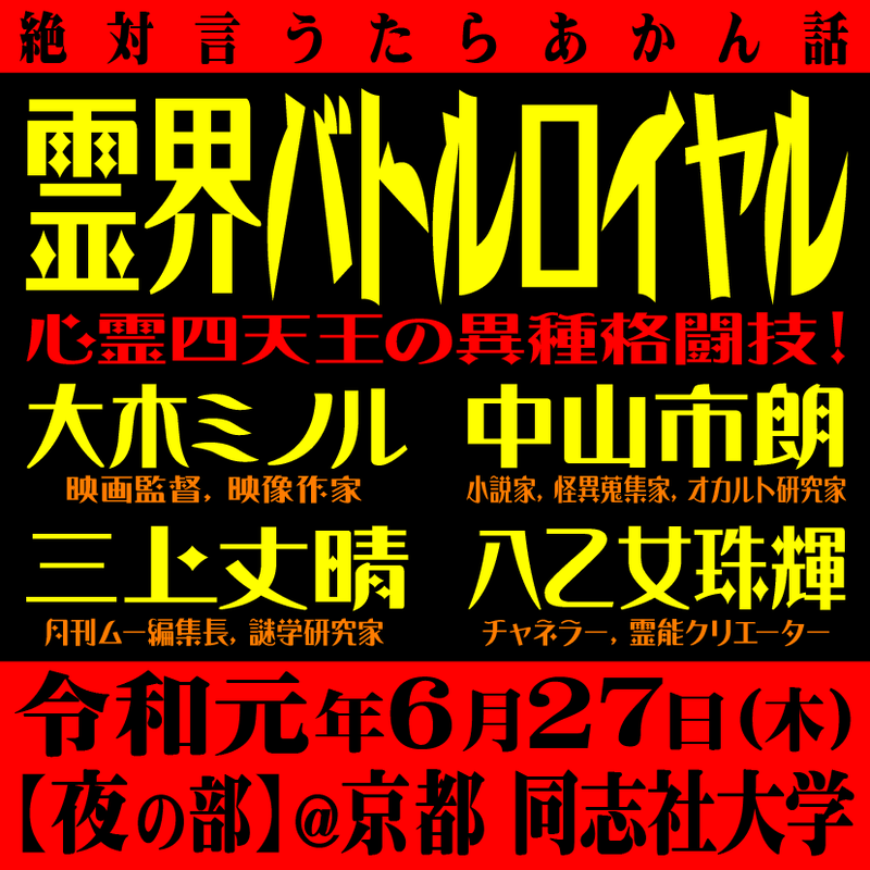 【トークライブ】6月27日【夜の部】「霊界バトルロイヤル」