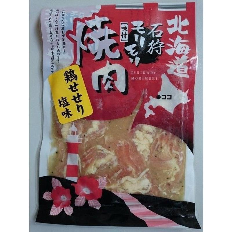 石狩モリモリ焼肉 鶏セセリ塩味