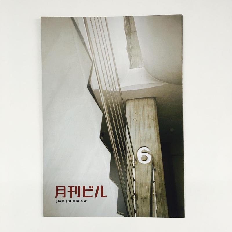 月刊ビル6(食道園ビル特集)