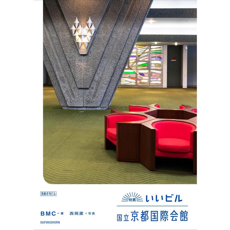 特薦いいビル 国立京都国際会館 〈別冊月刊ビル〉