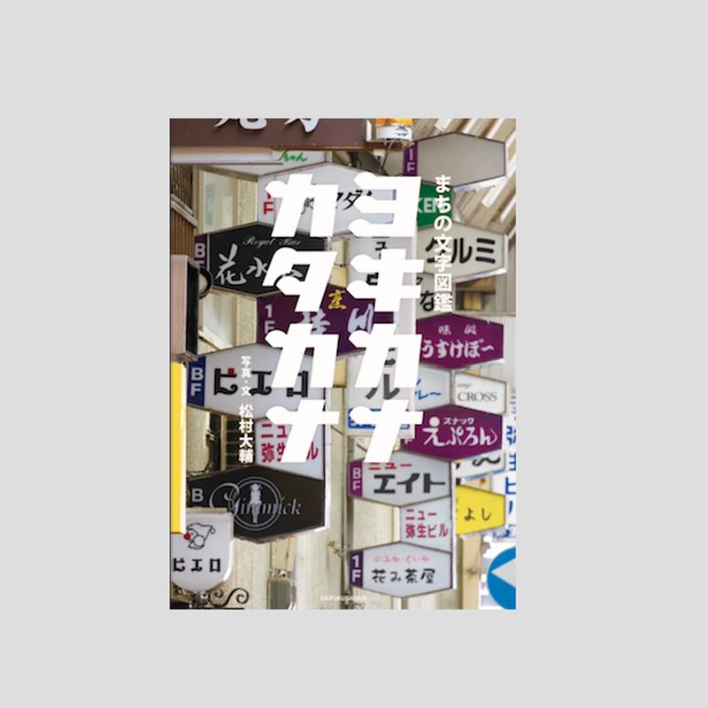 (5月下旬入荷予定)まちの文字図鑑 ヨキカナ カタカナ