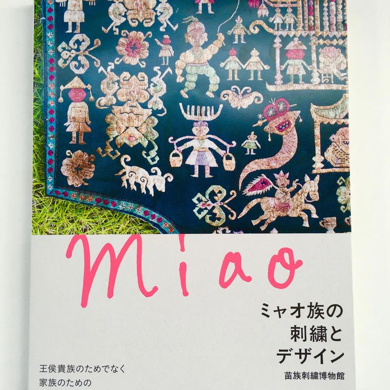 ミャオ族の刺繍とデザイン