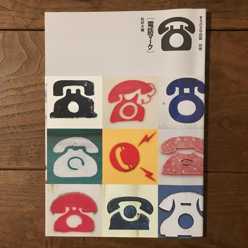 まちの文字図鑑別冊 電話マーク