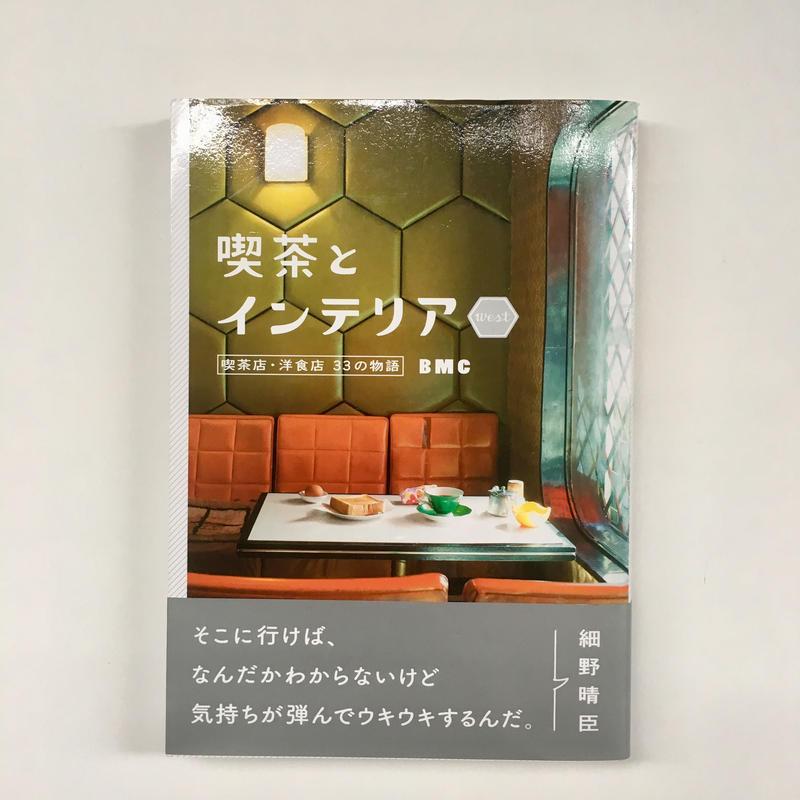 喫茶とインテリア  WEST  ー喫茶店・洋食店 33の物語