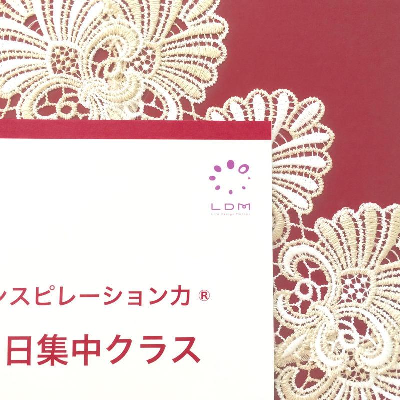 9月30日(日)横浜開催/人生の羅針盤を思い出す♪LDMインスピレーション力®︎1日集中クラス