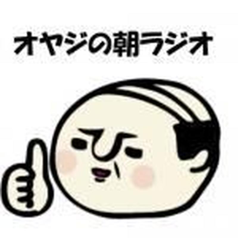 オヤジの朝ラジオ音声108本ノック 【フルパッケージ・エディション】