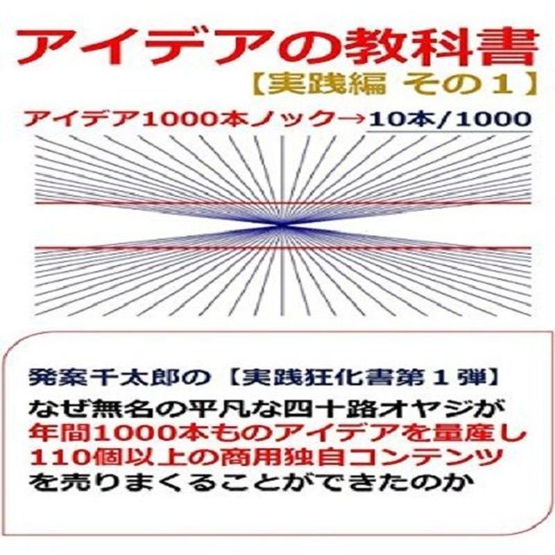(Amazon Kindleビジネス経済カテゴリー第1位獲得)アイデアの教科書【実践編その1】
