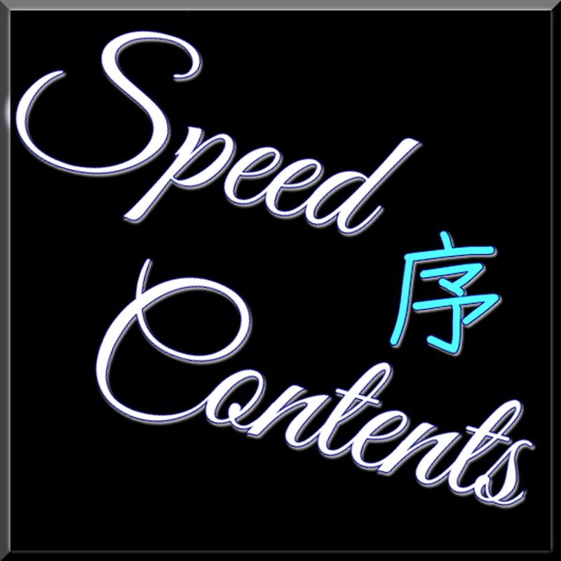 スピードコンテンツ【序章】