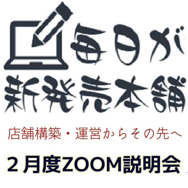毎日が新発売構想☆2月度説明会
