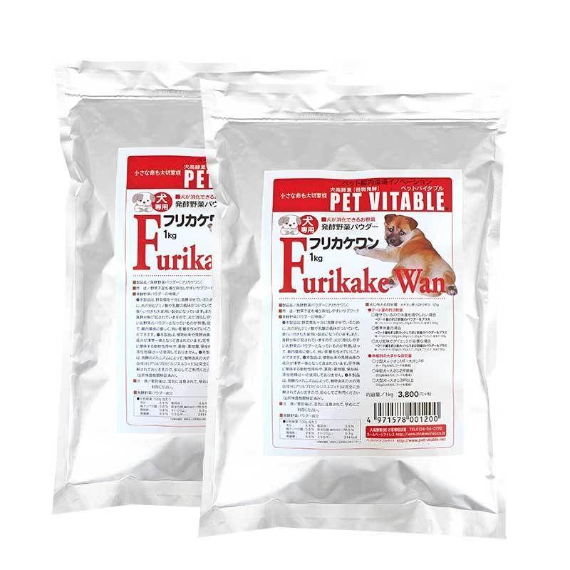 【送料無料!】大高酵素発酵野菜パウダー「フリカケワン」 1kg入り袋 x 2袋セット