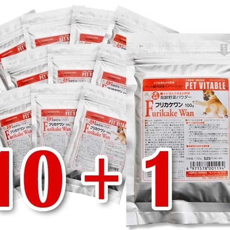 大高酵素発酵野菜パウダー「フリカケワン」 100g入り袋 10袋+1袋