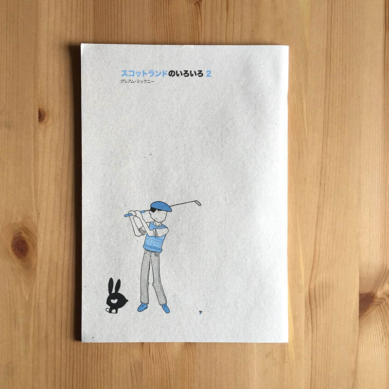 「Scotland No Iro Iro Volume 2」Graeme McNee