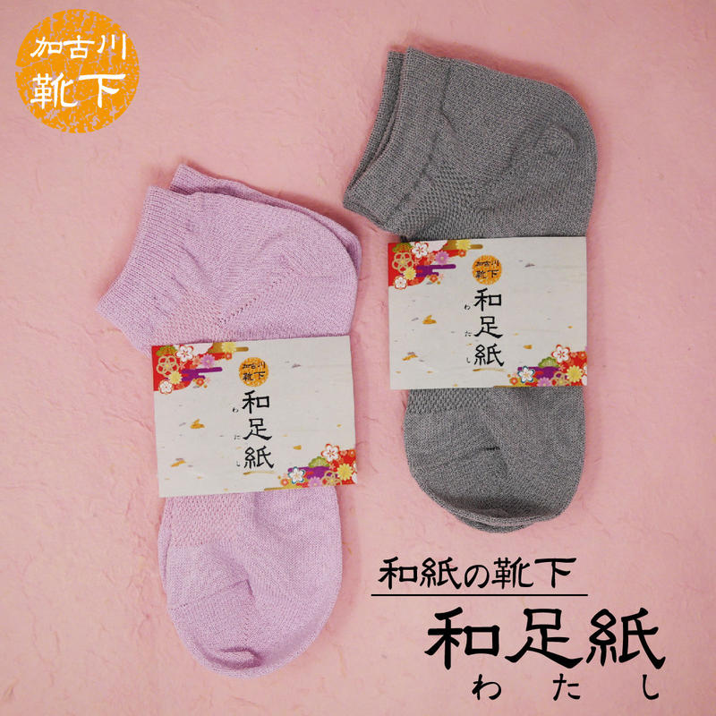 【和足紙(わたし)】和紙靴下 女性用