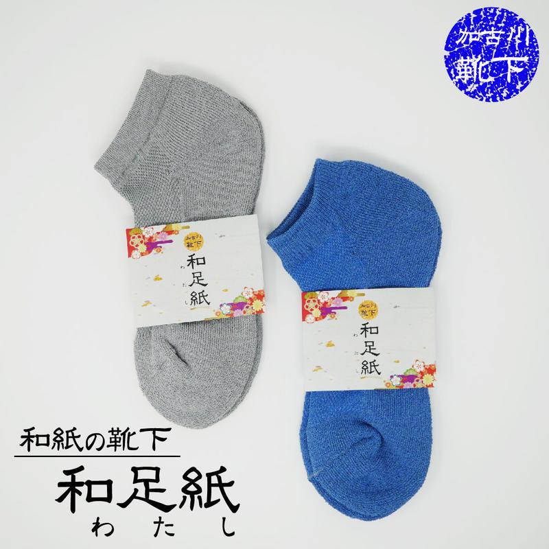 【和足紙(わたし)】和紙靴下 男性用