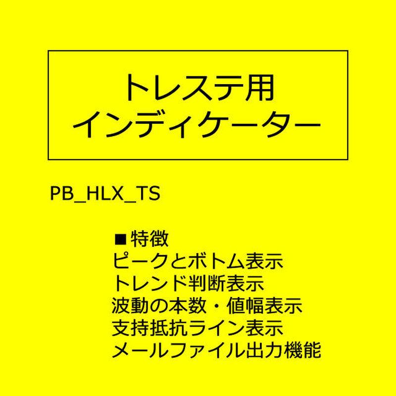 【トレステ用インディケーター】AK-02 ピークボトム表示・メールファイル出力機能付き