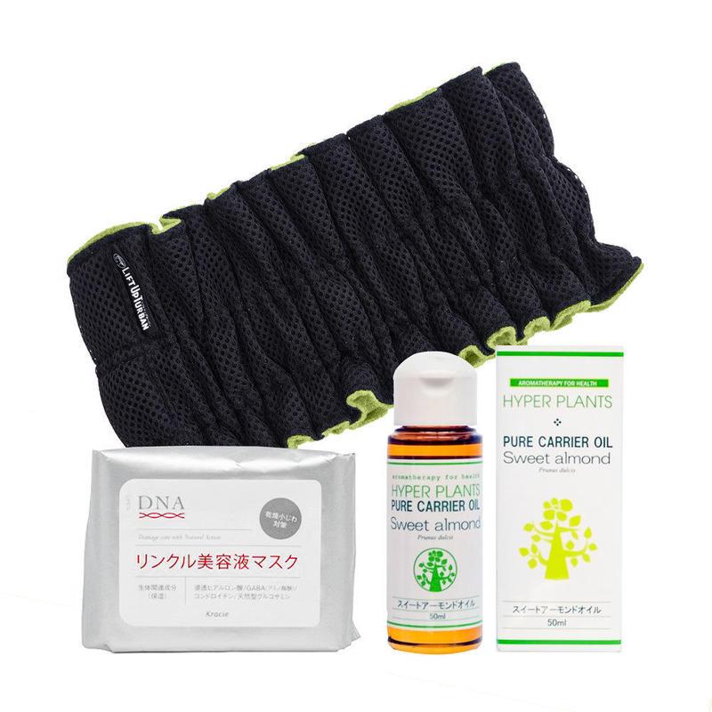 お肌の原点回帰「美肌セット」コンタクトグリーンMサイズ + アーモンドオイル + 美容液マスク 送料無料
