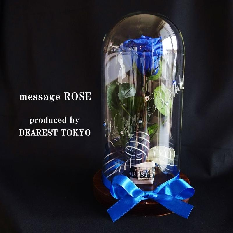 """《名入れギフト☆メッセージ刻印》message ROSE   """" La rose bleue """"   美女と野獣♡バラを閉じ込めたガラスドーム"""