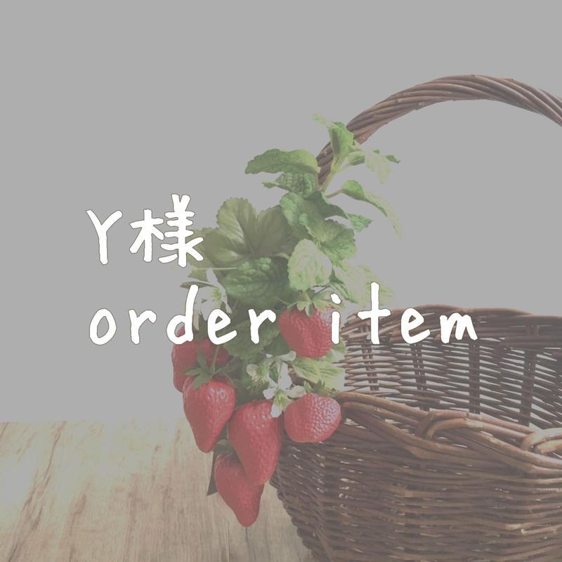 Yさま order item