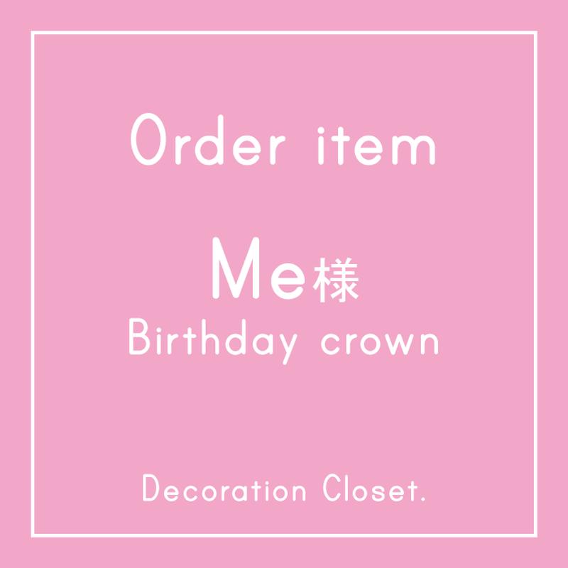 ▷Me様Order item◁