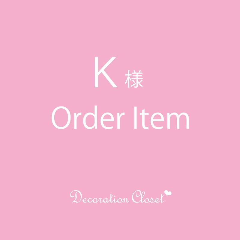 K様 オーダーアイテム