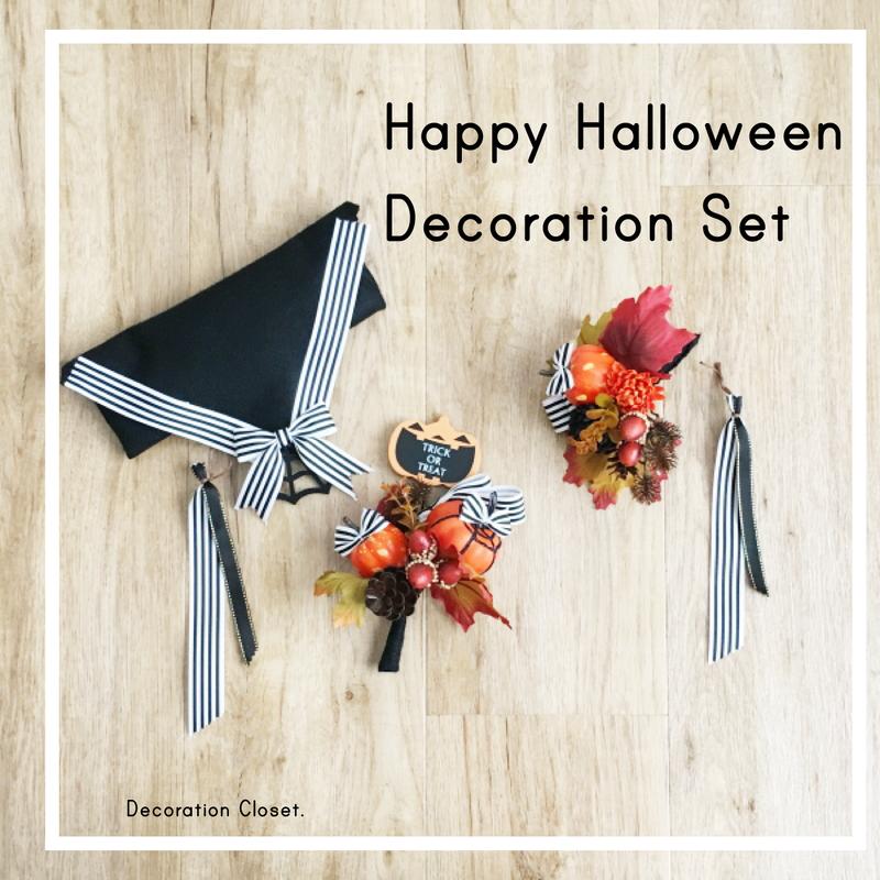 Happy Halloween デコレーションセット