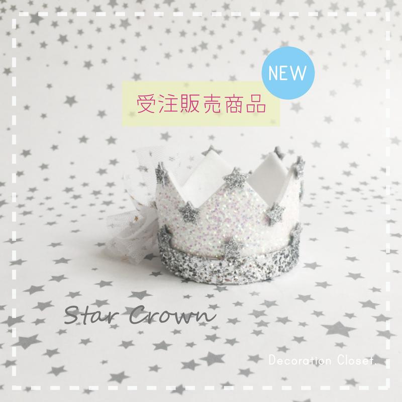 【受注販売商品】Star ★ Crown シルバー