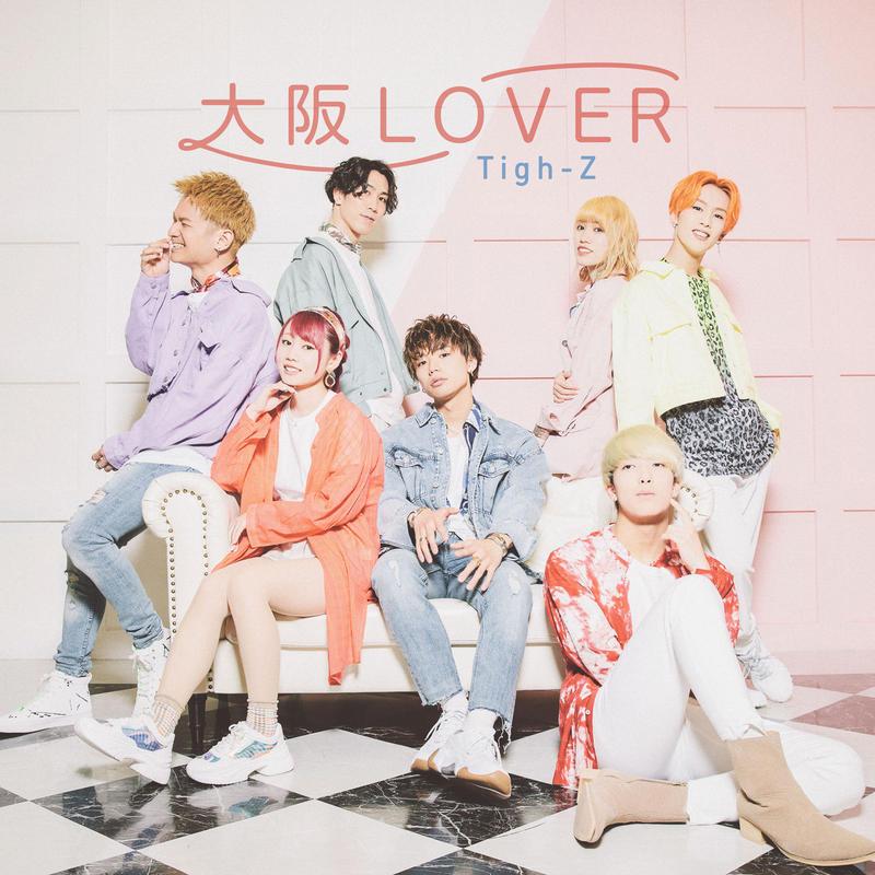 Tigh-Z 6th single 【大阪LOVER】先行通販予約特典あり  全タイプコンプリートセット