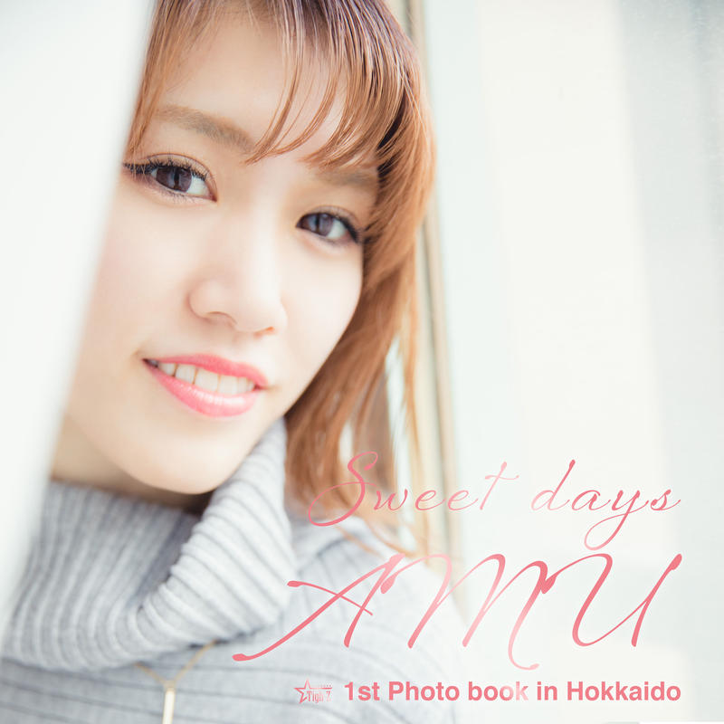 Amu 1st Photo book 「Sweet days」 Amu in HOKKAIDOU