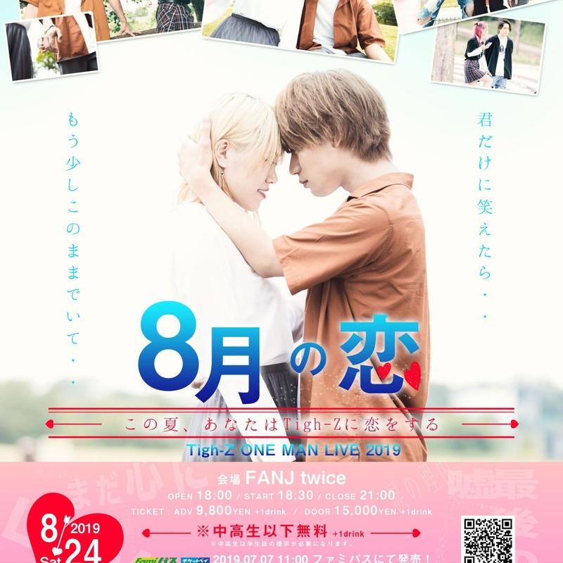 【30枚限定】「Tigh-Z 8月の恋 プレミアムチケット 」