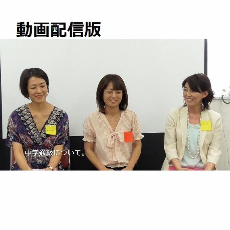 【動画配信版】発達凸凹セミナー公開質問集