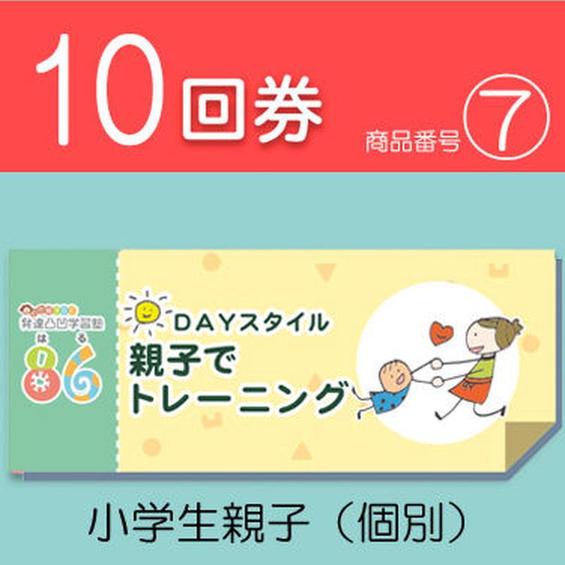 【10回券】DAYスタイル親子でトレーニング 小学生親子(個別)
